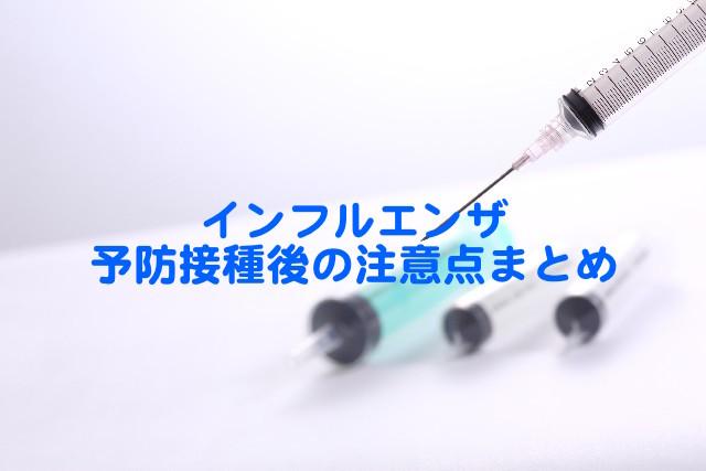 インフルエンザ 予防接種 注意点