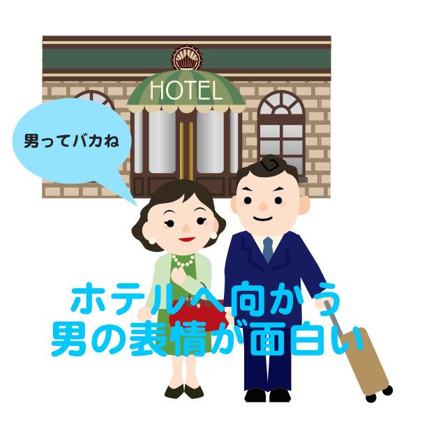 ホテル 男