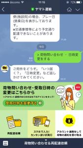 LINE ヤマト