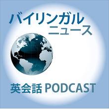バイリンガルニュース podcast