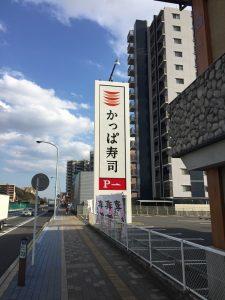 かっぱ寿司 新ロゴ
