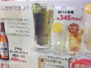 かっぱ寿司 お茶
