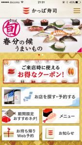 かっぱ寿司 アプリ クーポン