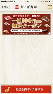 かっぱ寿司 1皿無料クーポン