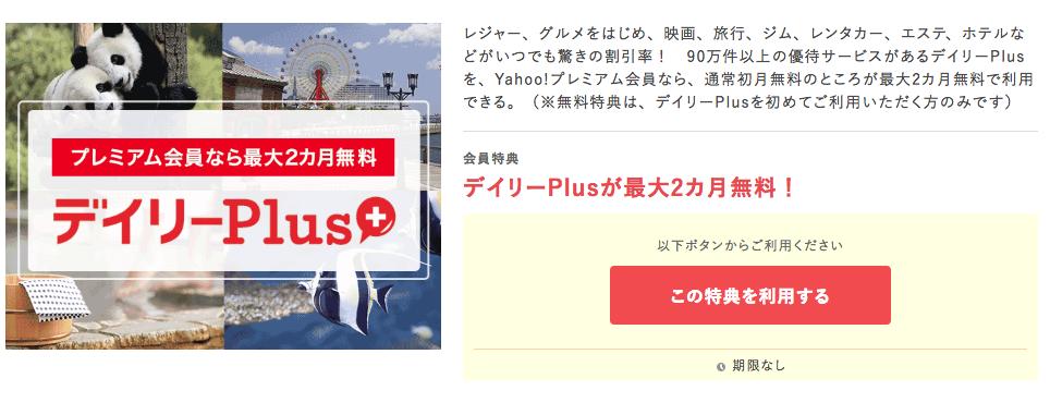 デイリーPlus Yahoo!プレミアム